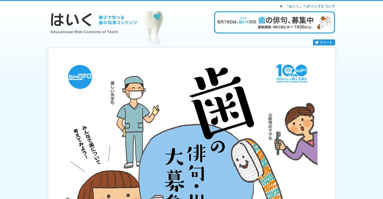 歯の俳句【2021年7月20日締切】