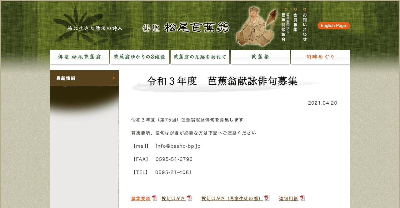 令和3年度(第75回)芭蕉翁献詠俳句【2021年7月31日締切】