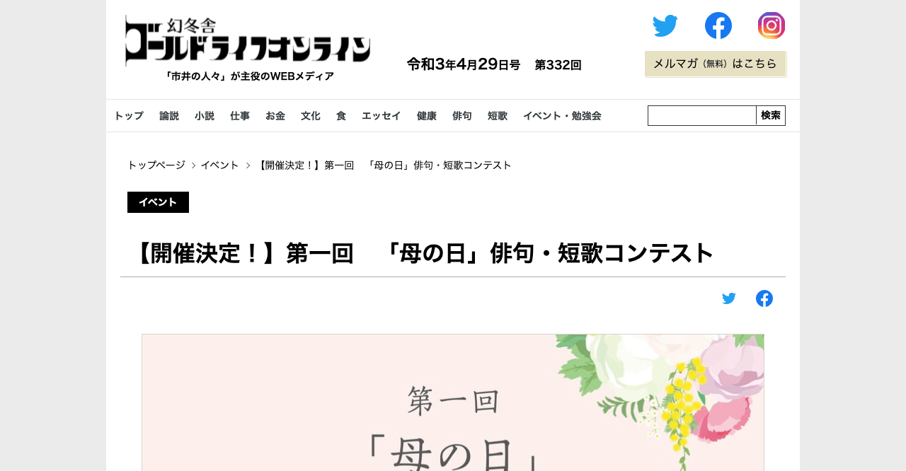 第一回 「母の日」俳句・短歌コンテスト【2021年5月31日締切】