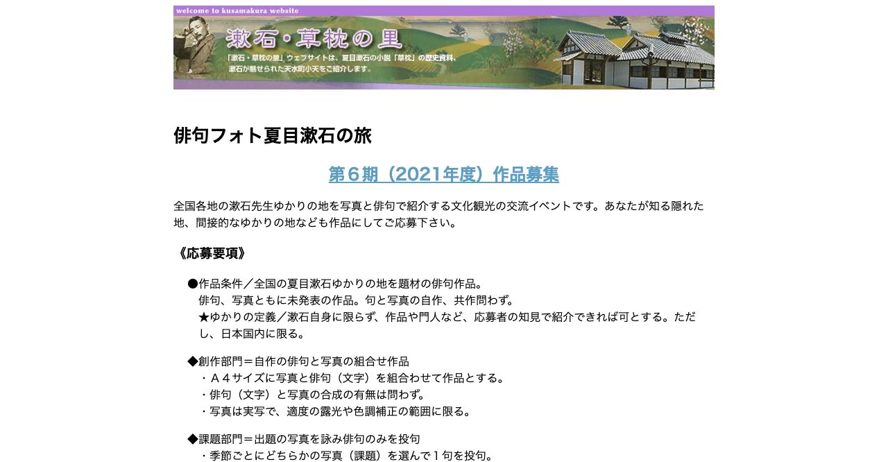 第6期(2021年度)俳句フォト夏目漱石の旅/後期(夏・秋)【2021年12月末日締切】
