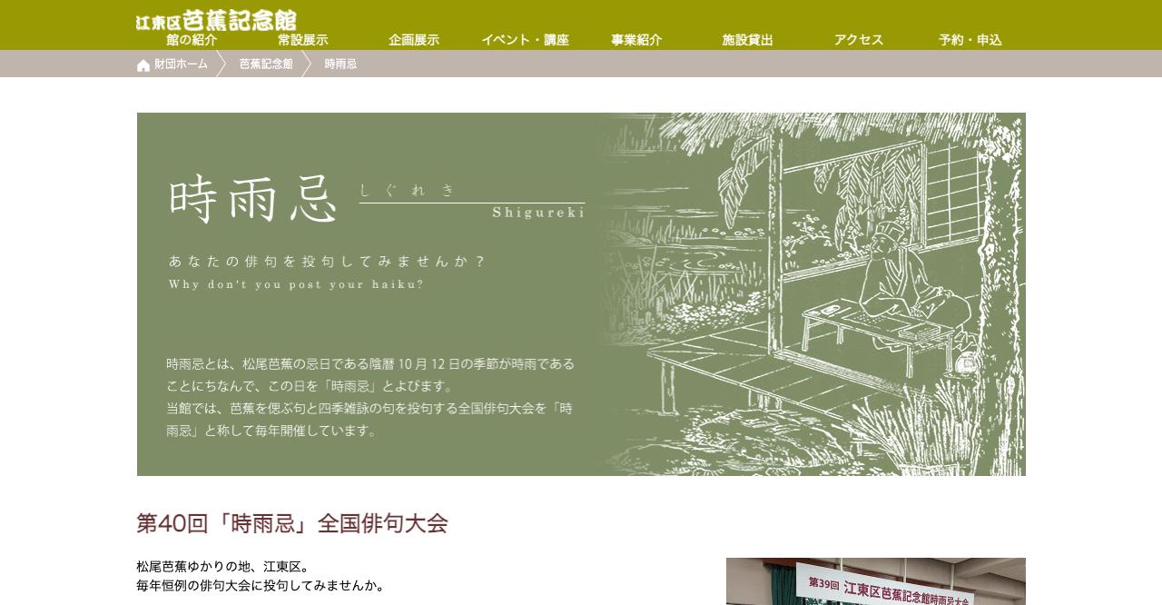 第40回「時雨忌」全国俳句大会【2021年7月31日締切】