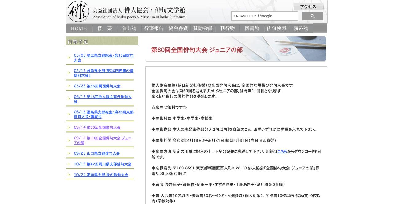 第60回全国俳句大会 ジュニアの部【2021年5月31日締切】