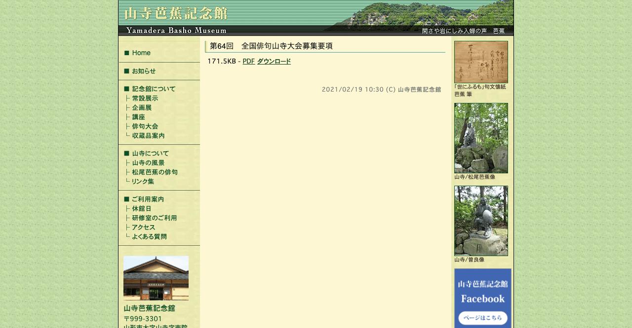 第64回 全国俳句山寺大会【2021年5月20日締切】
