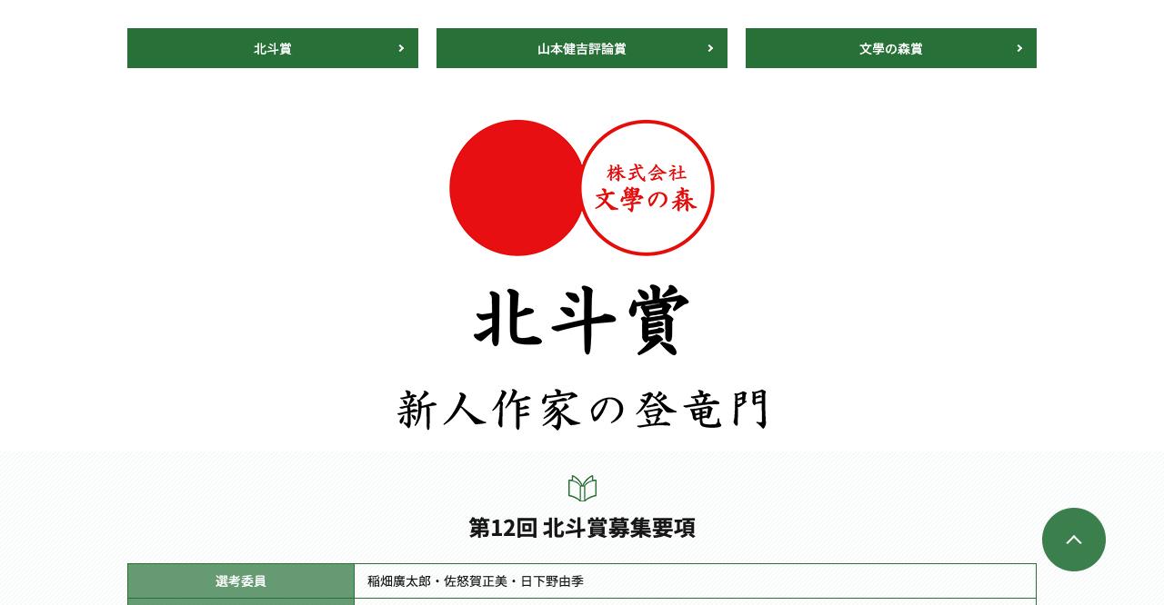 第12回 北斗賞【2021年6月30日締切】
