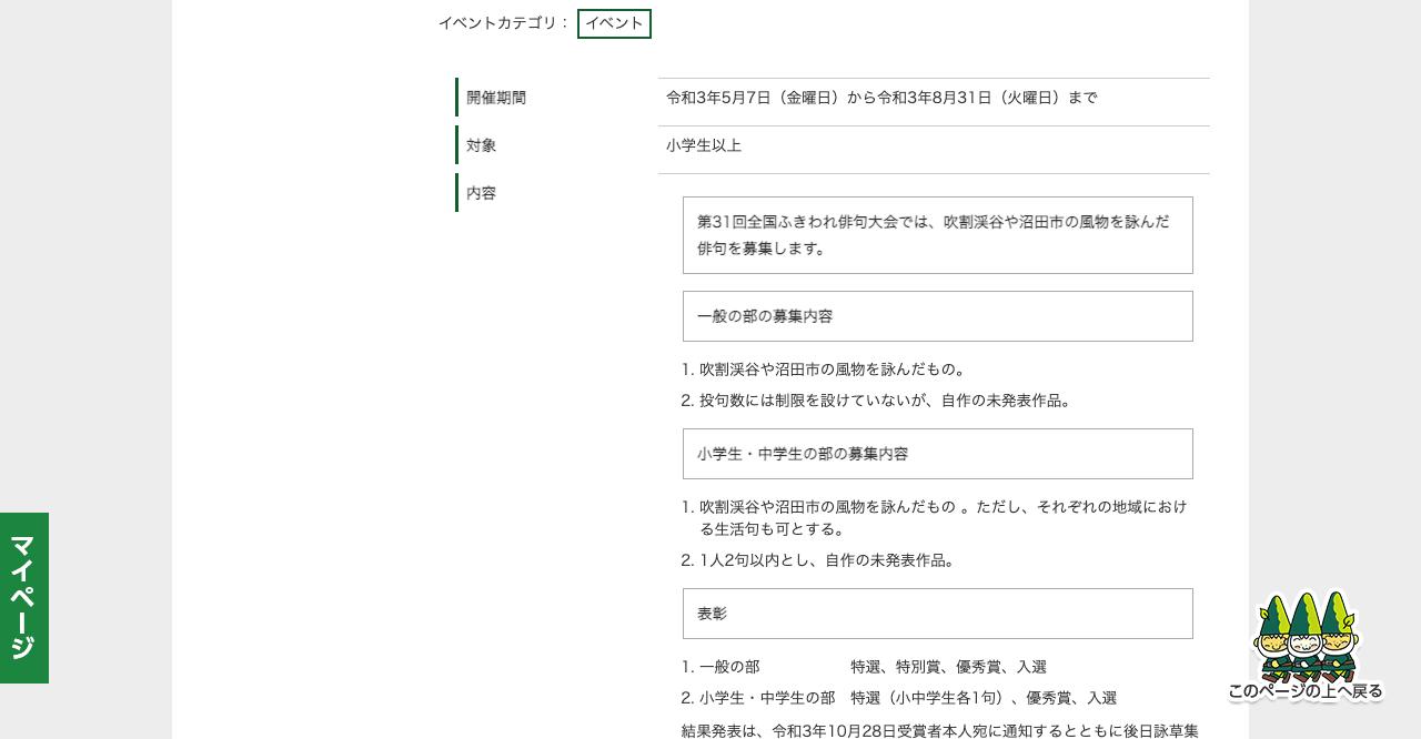 第31回全国ふきわれ俳句大会【2021年8月31日締切】
