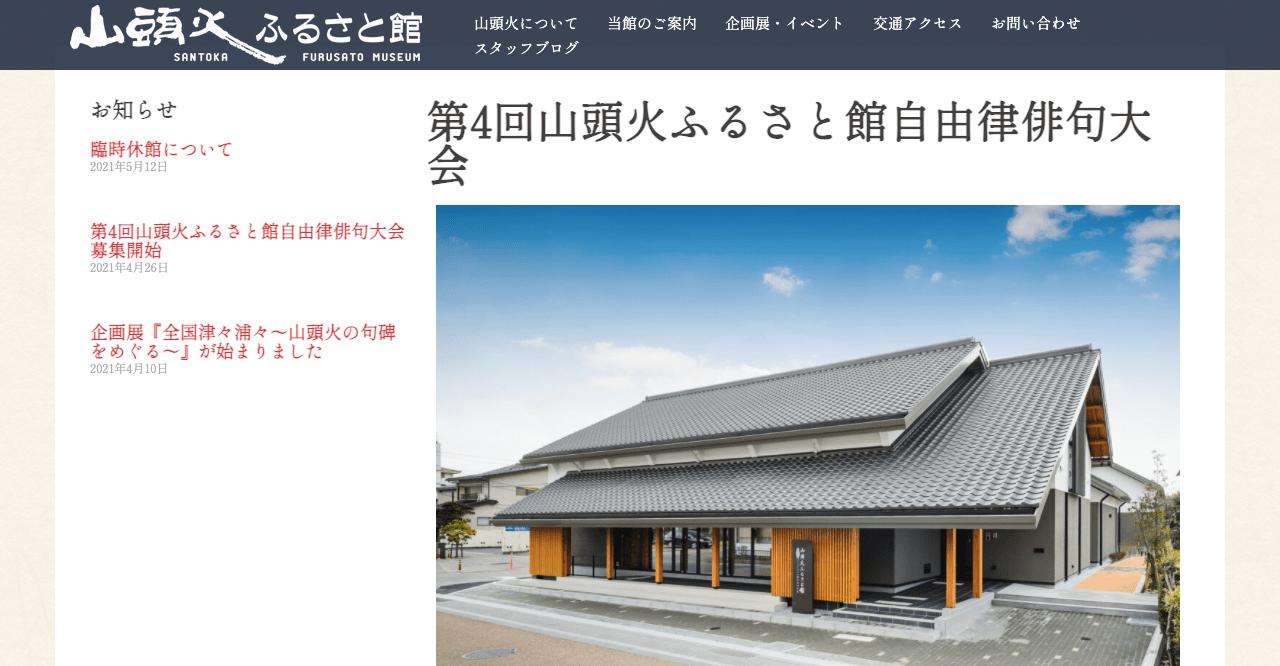 第4回山頭火ふるさと館自由律俳句大会【2021年12月1日締切】
