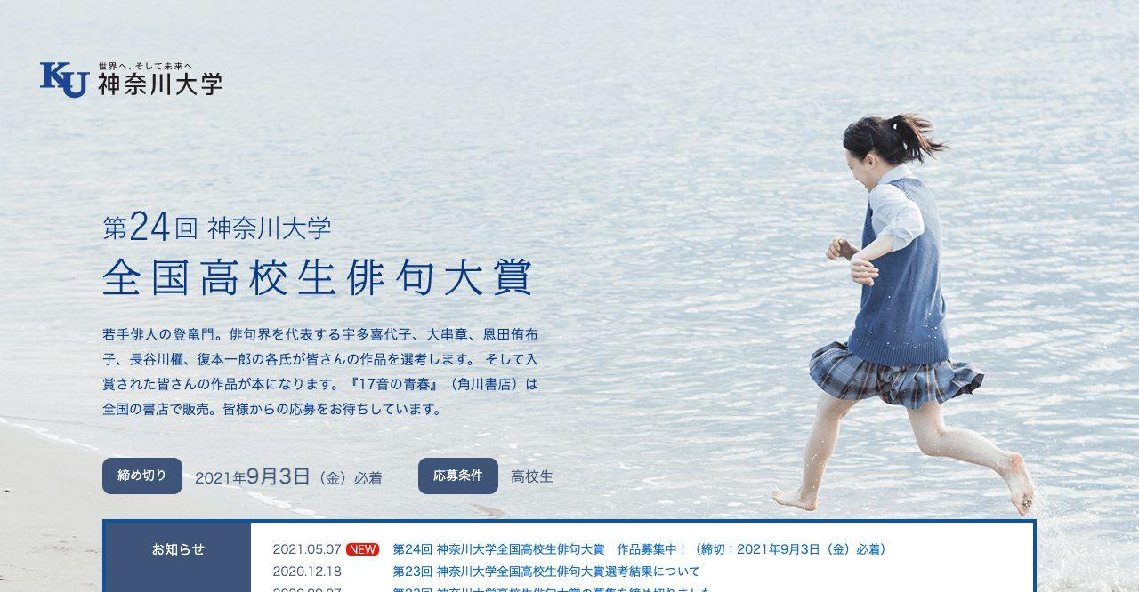 第24回神奈川大学全国高校生俳句大賞【2021年9月3日締切】