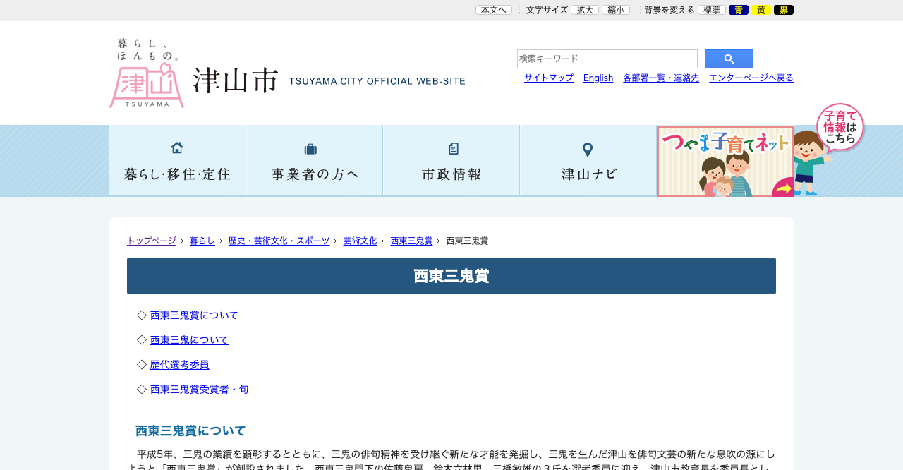 第29回西東三鬼賞【2021年10月31日締切】