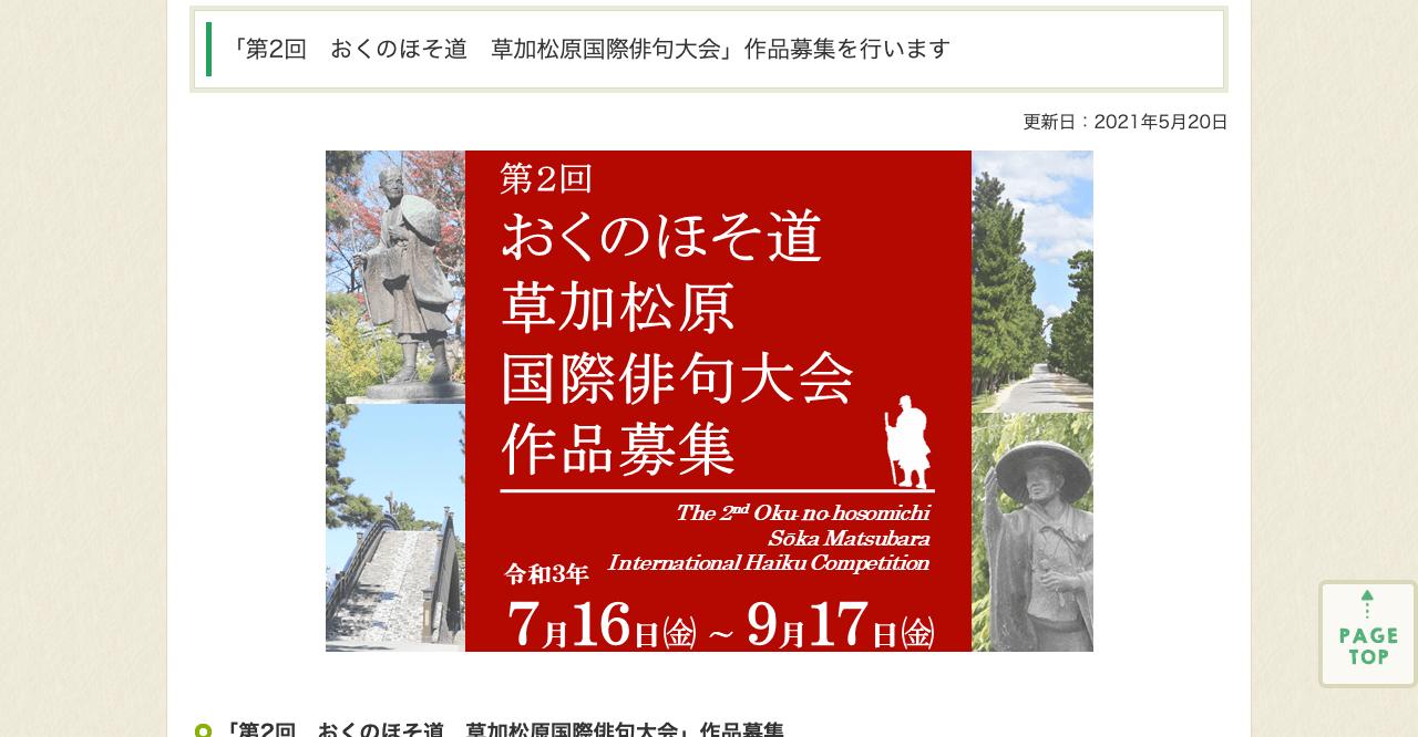 第2回 おくのほそ道 草加松原国際俳句大会【2021年9月17日締切】