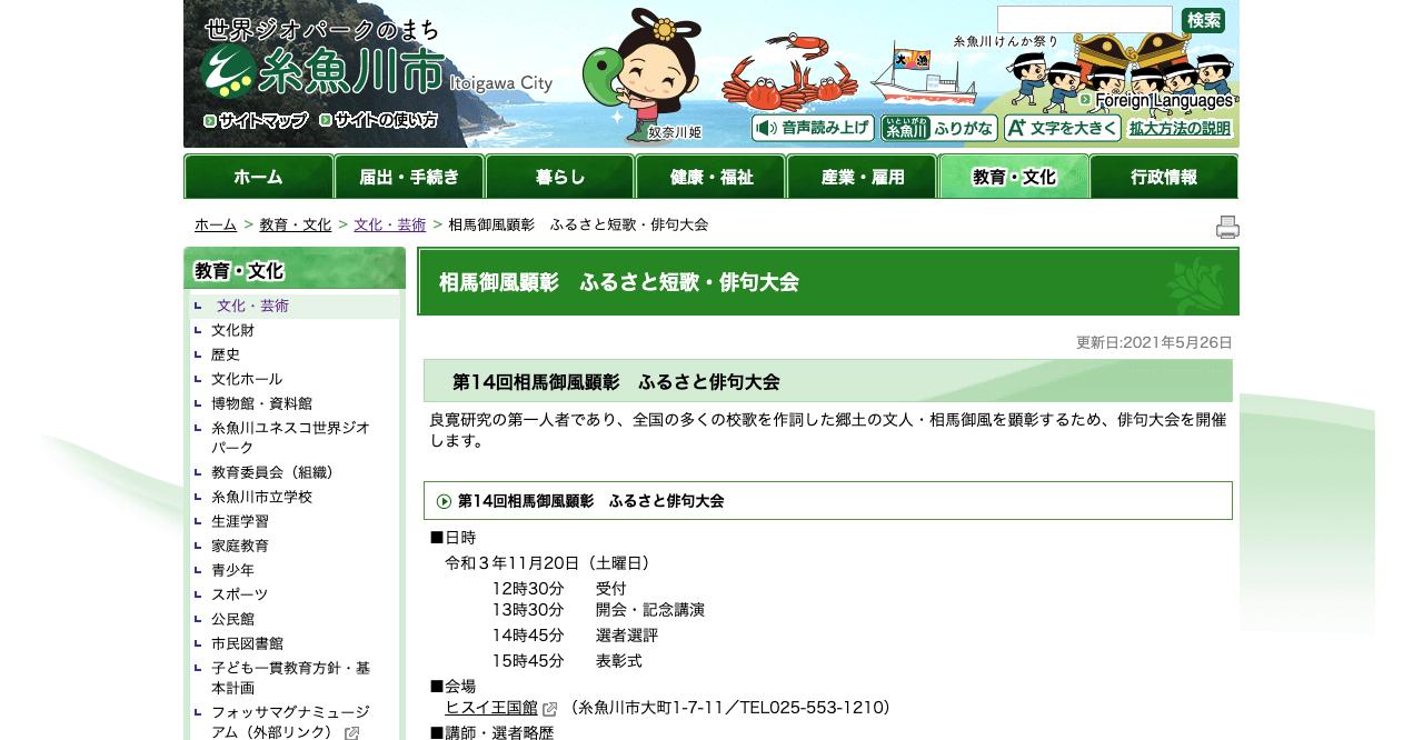 第14回相馬御風顕彰 ふるさと俳句大会【2021年7月16日締切】