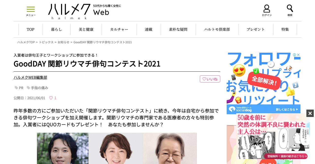 GoodDAY 関節リウマチ俳句コンテスト2021【2021年6月30日締切】
