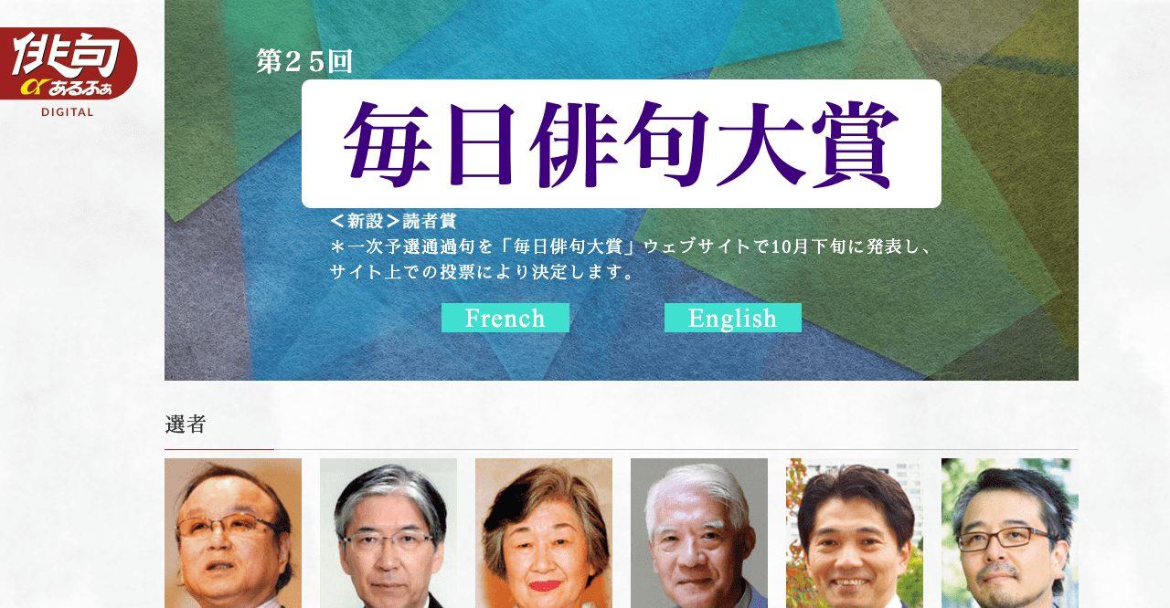 第25回毎日俳句大賞【2021年9月27日締切】