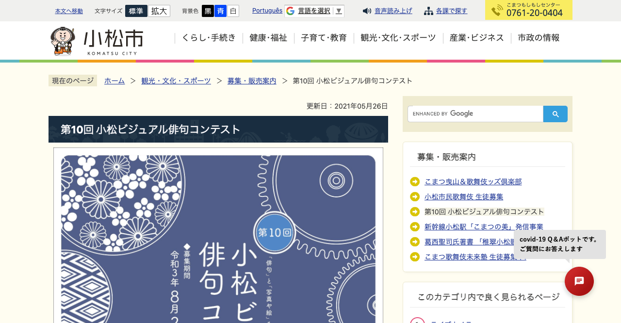 第10回 小松ビジュアル俳句コンテスト【2021年10月15日締切】