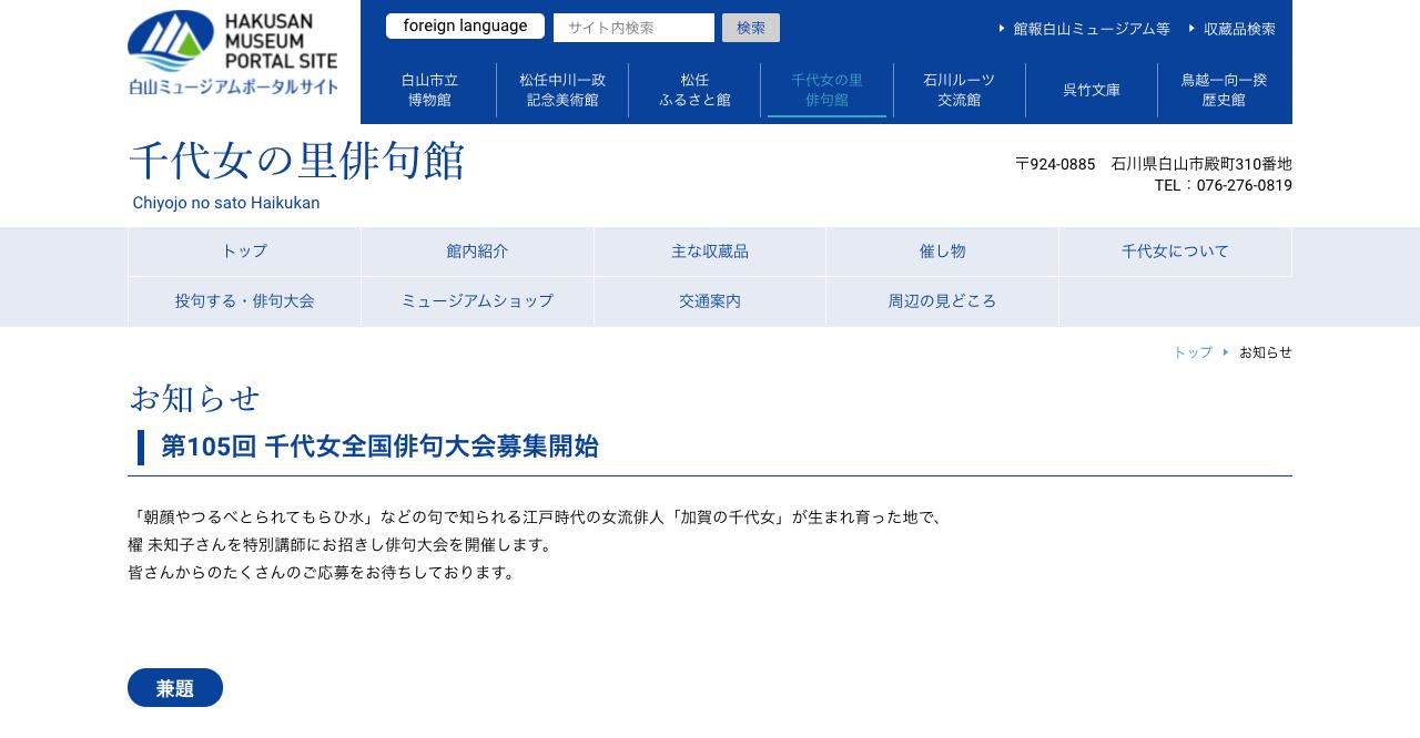 第105回千代女全国俳句大会【2021年7月31日締切】