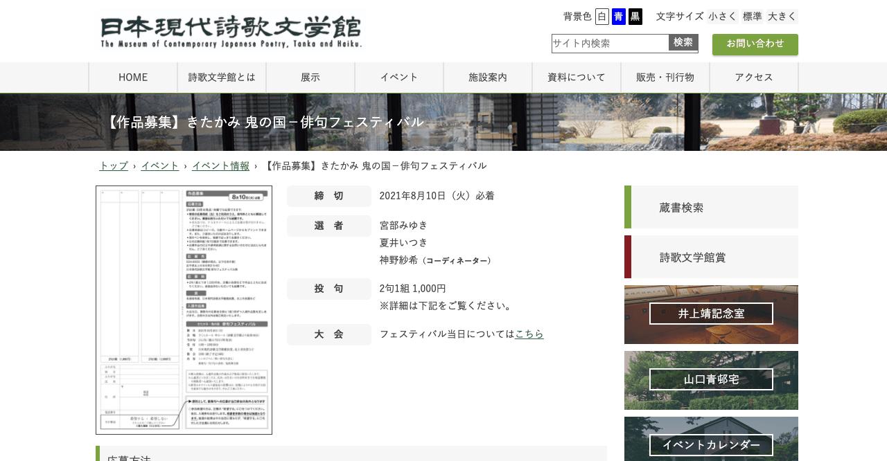 きたかみ 鬼の国-俳句フェスティバル【2021年8月10日締切】