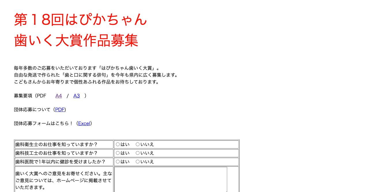 第18回はぴかちゃん歯いく大賞【2021年9月10日締切】