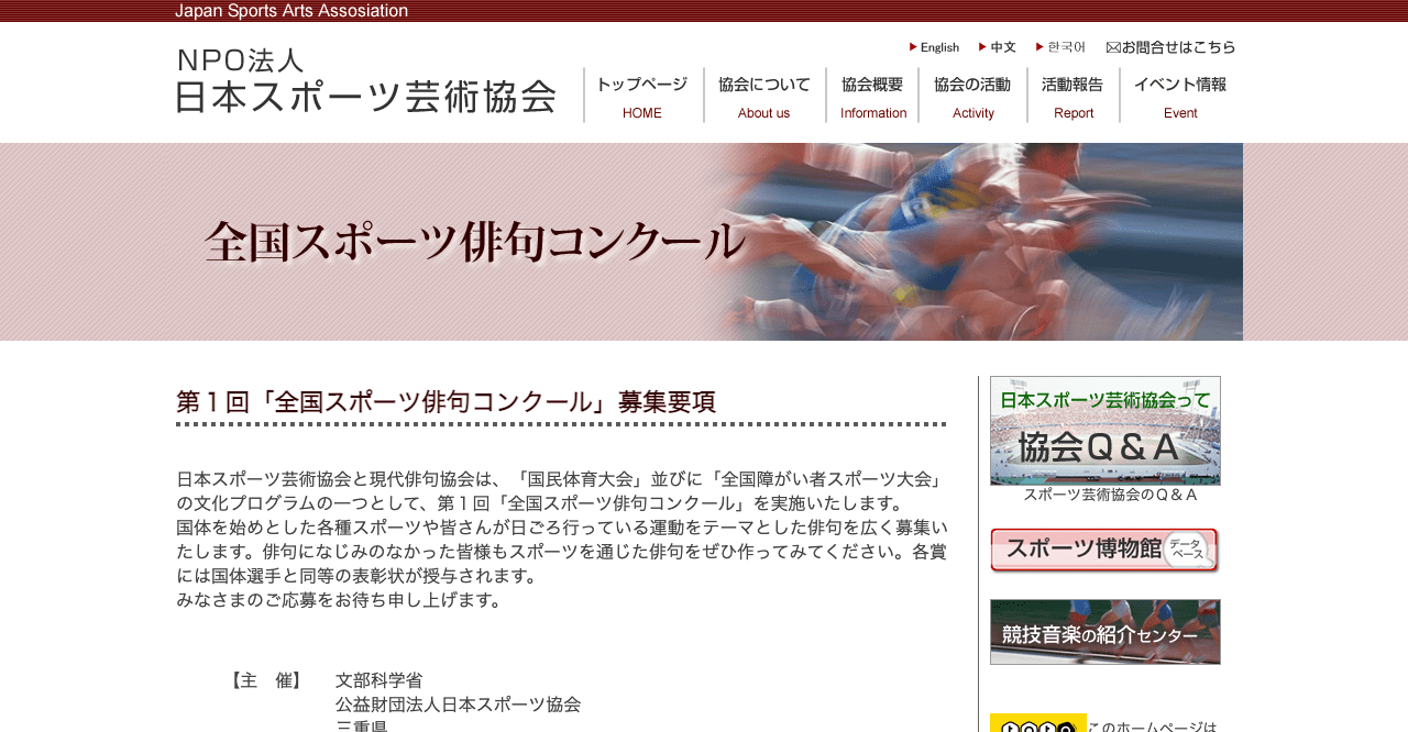 第1回「全国スポーツ俳句コンクール」【2021年8月15日締切】