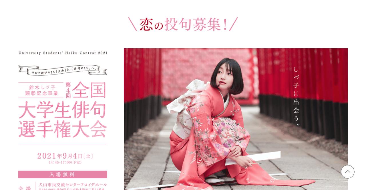 第4回全国大学生俳句選手権大会【2021年7月23日締切】