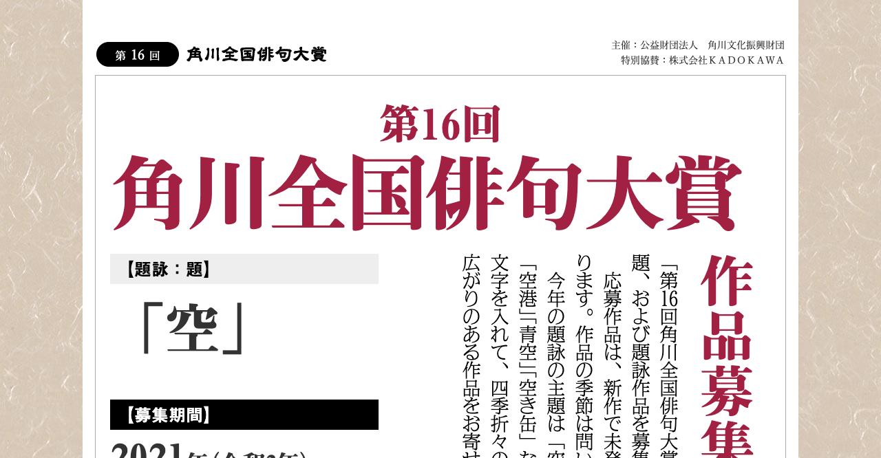 第16回  角川全国俳句大賞【2021年12月20日締切】