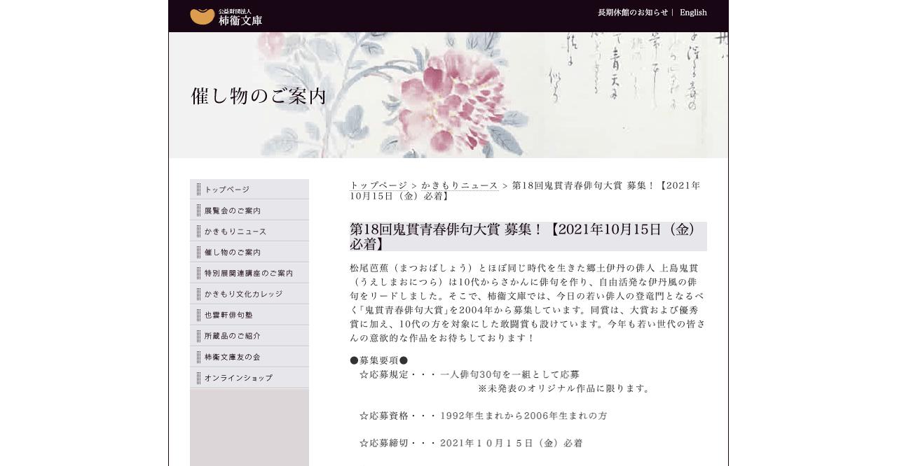 第18回鬼貫青春俳句大賞【2021年10月15日締切】