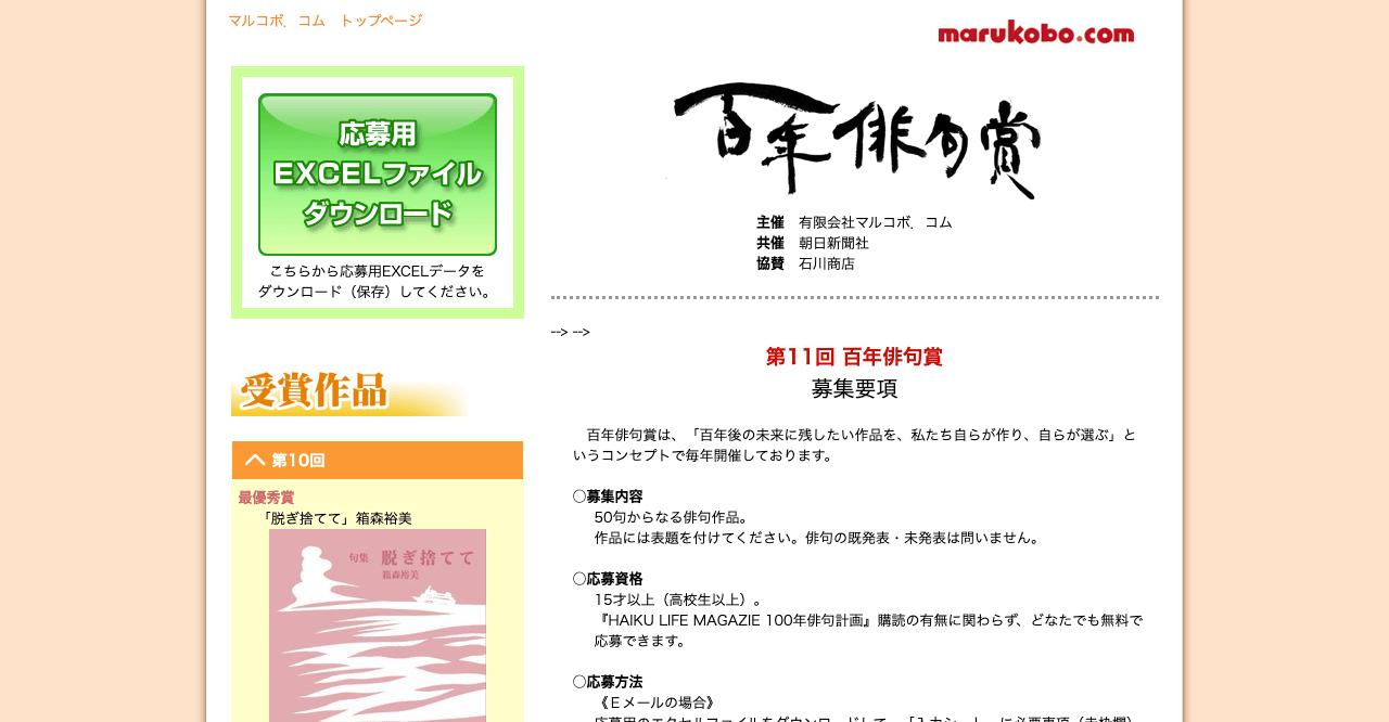 第11回 百年俳句賞【2021年9月6日締切】