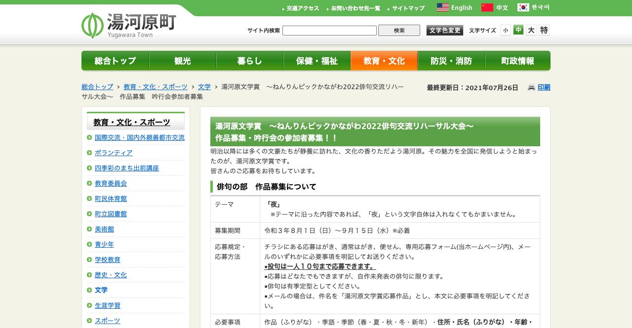 湯河原文学賞 ~ねんりんピックかながわ2022俳句交流リハーサル大会~【2021年9月15日締切】