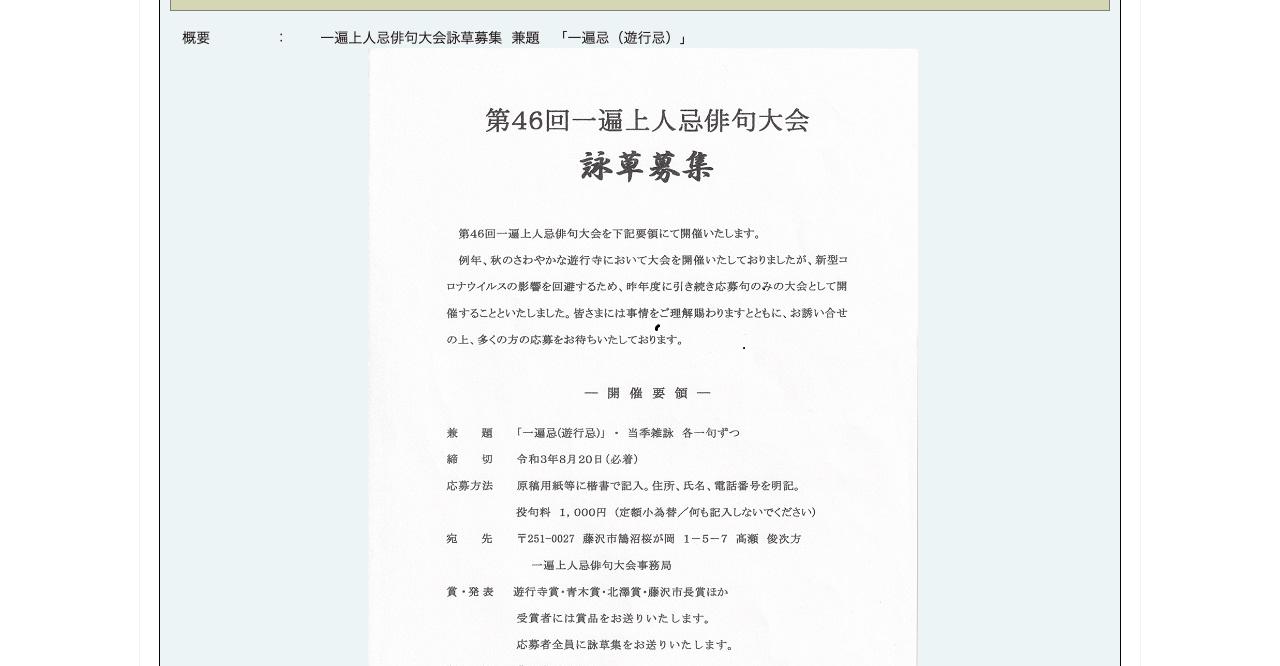 第46回一遍上人忌俳句大会【2021年8月20日締切】