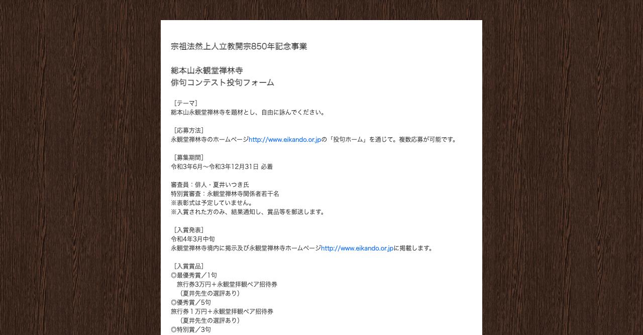 総本山永観堂禅林寺 俳句コンテスト【2021年12月31日締切】