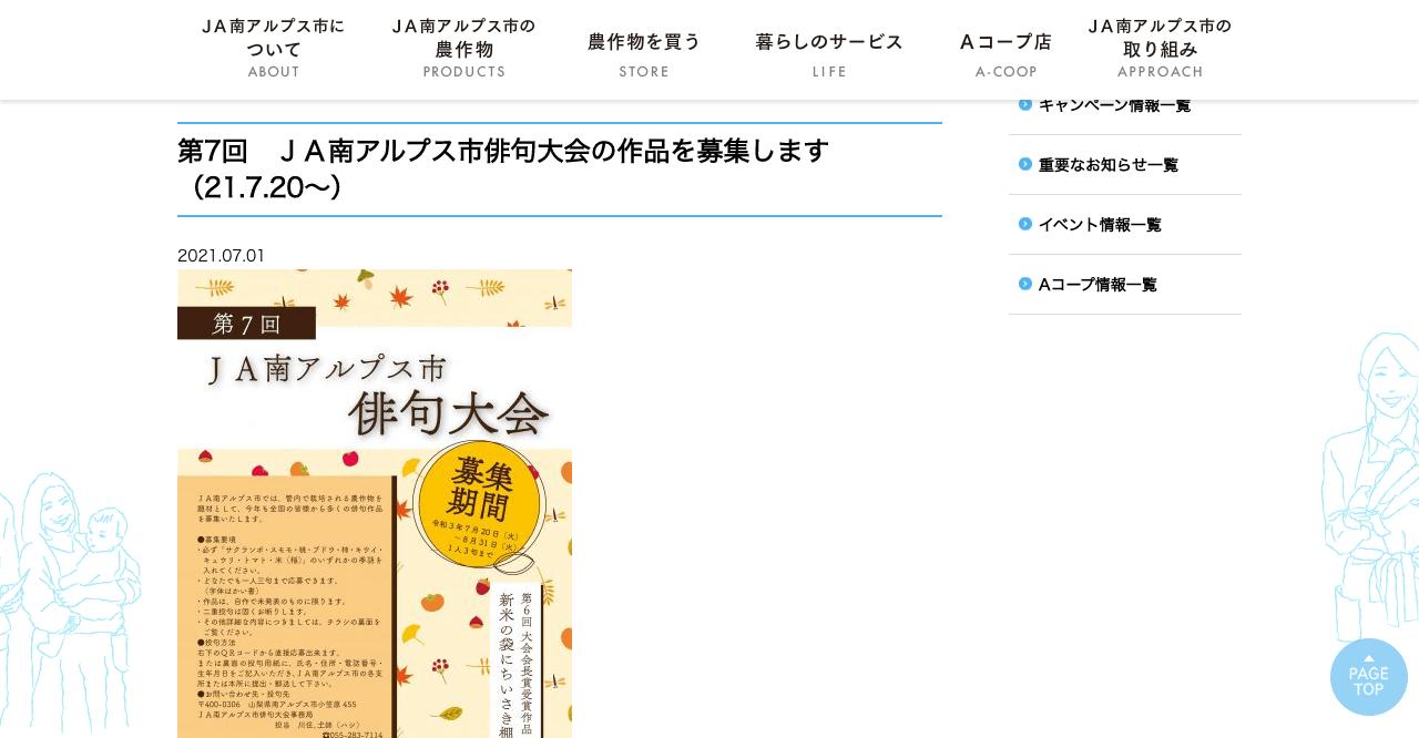 第7回 JA南アルプス市俳句大会【2021年8月31日締切】