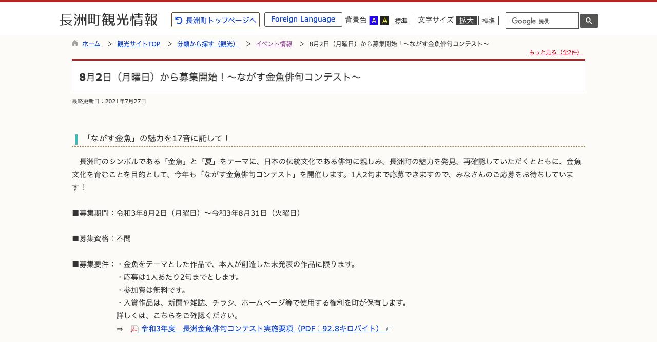 ながす金魚俳句コンテスト【2021年8月31日締切】