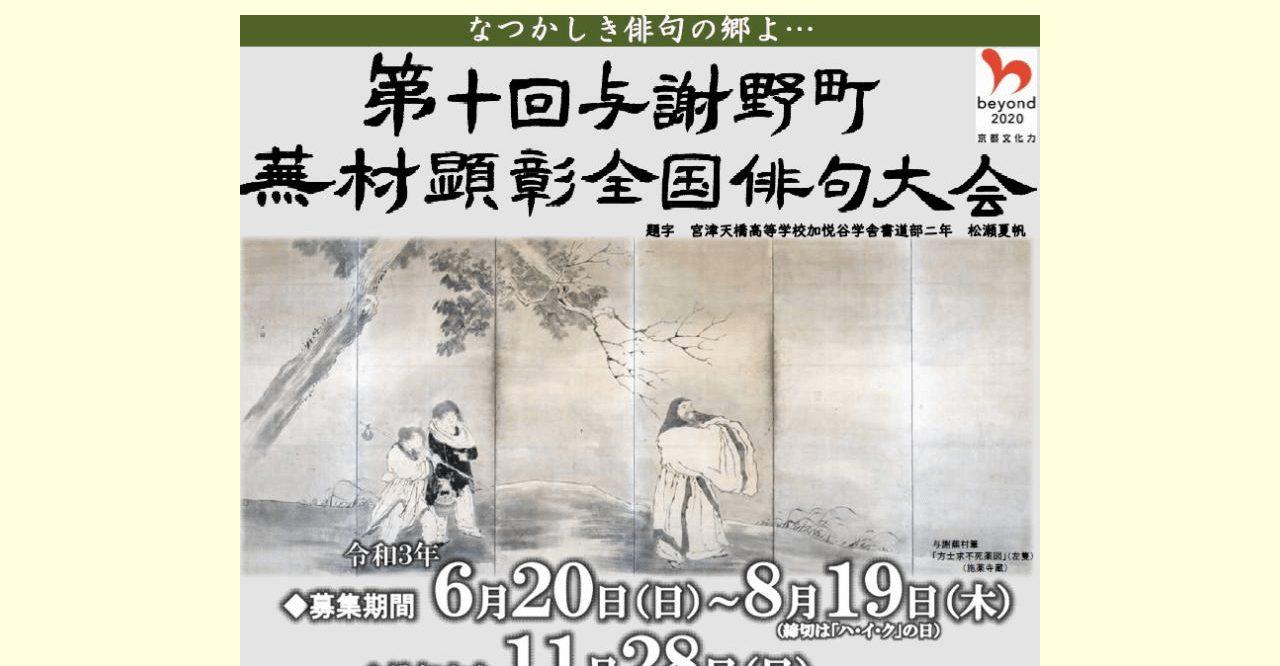 第10回 与謝野町 蕪村顕彰全国俳句大会【2021年8月19日締切】