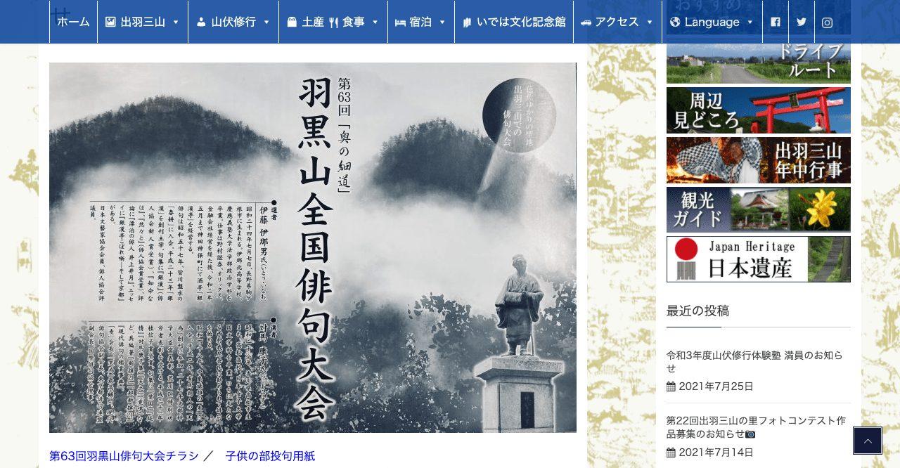 第63回「奥の細道」羽黒山全国俳句大会【2021年8月31日締切】