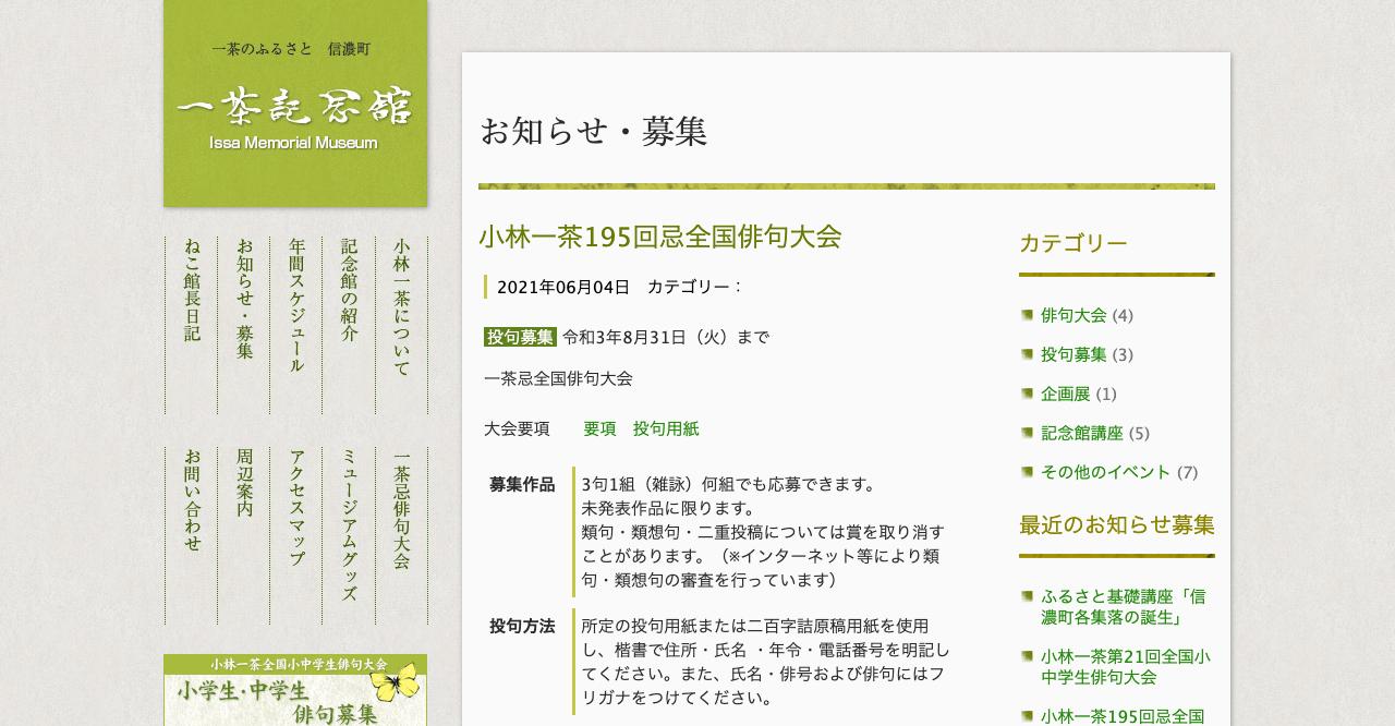 小林一茶195回忌全国俳句大会【2021年8月31日締切】