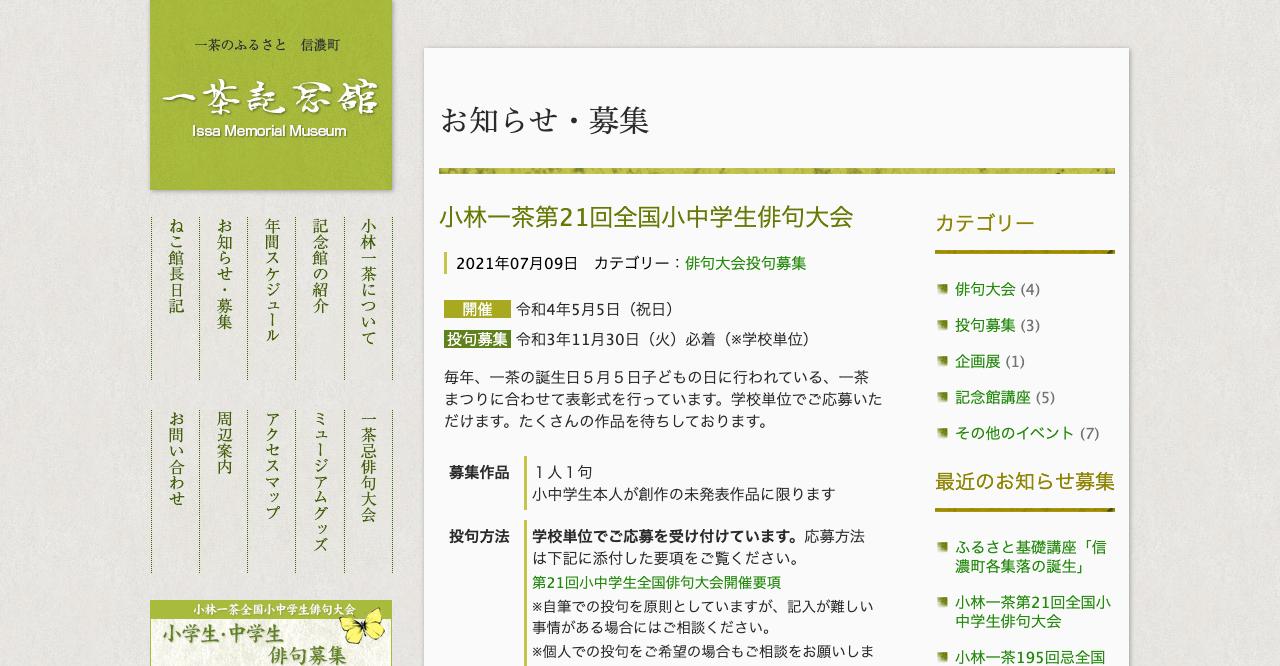 小林一茶第21回全国小中学生俳句大会【2021年11月30日締切】