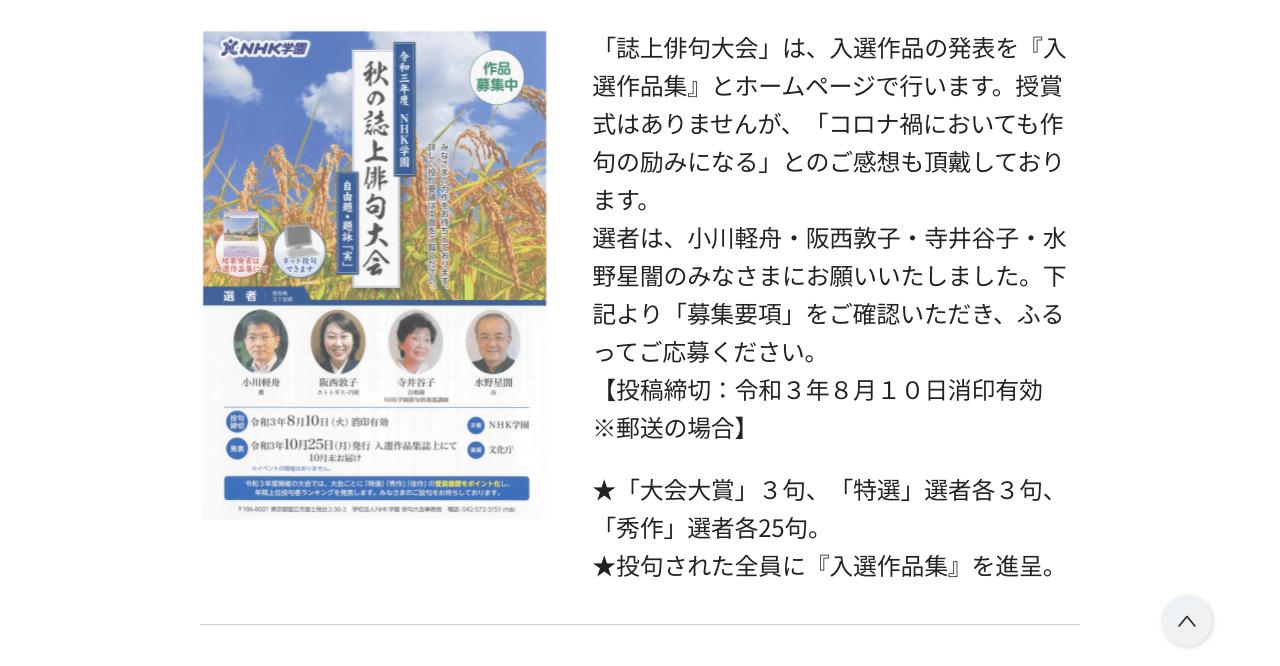 令和三年度NHK学園 秋の誌上俳句大会【2021年8月10日締切】