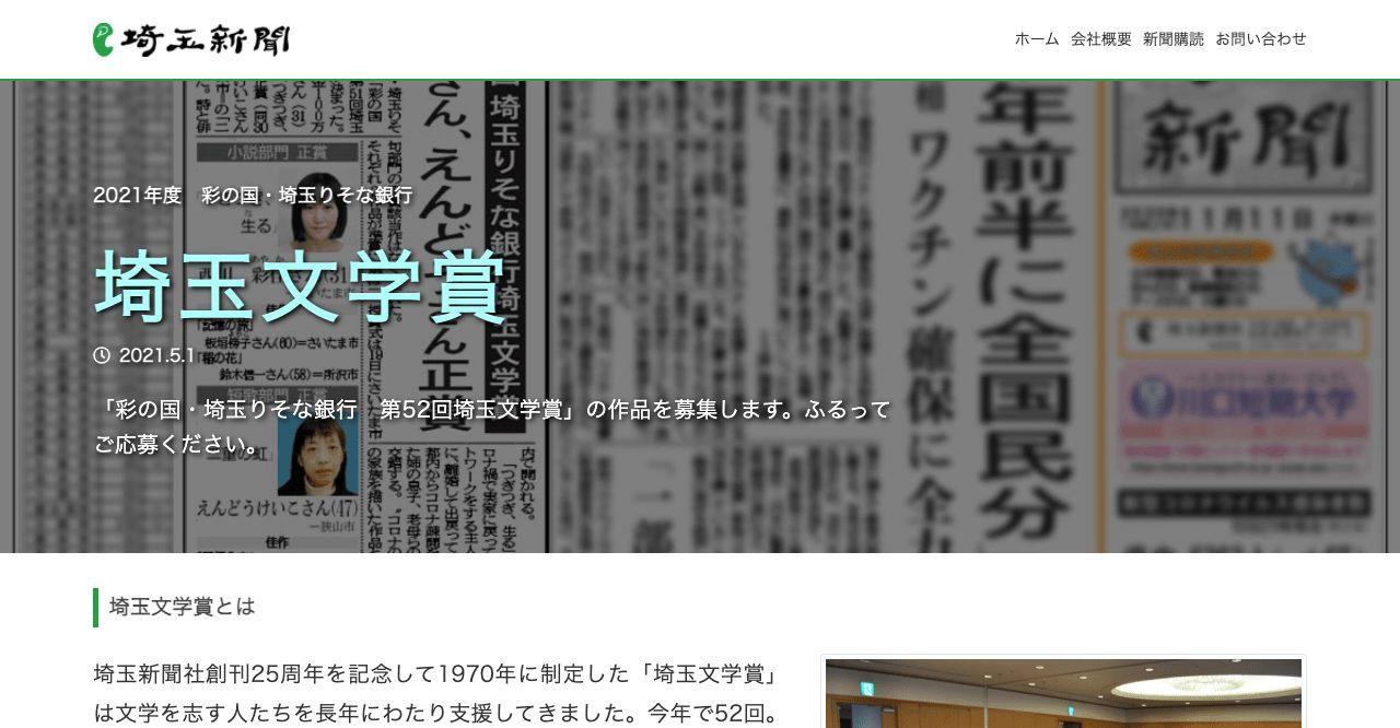 第52回埼玉文学賞【2021年8月31日締切】
