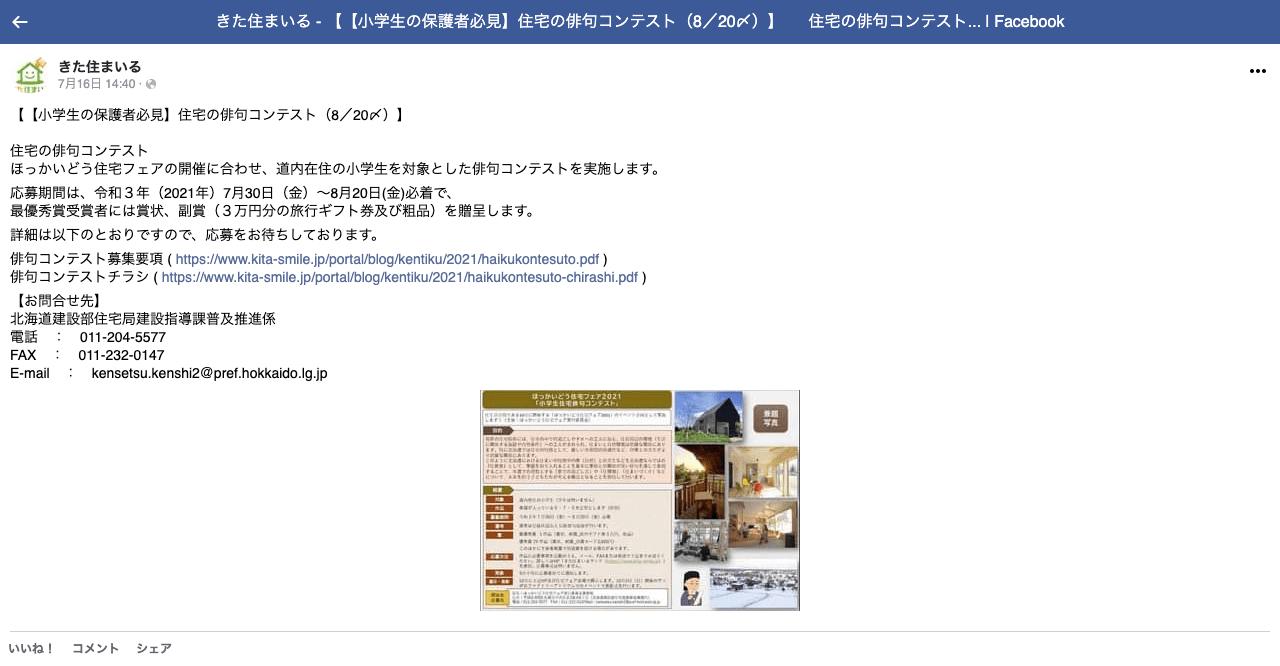 ほっかいどう住宅フェア 2021 小学生俳句コンテスト【2021年8月20日締切】