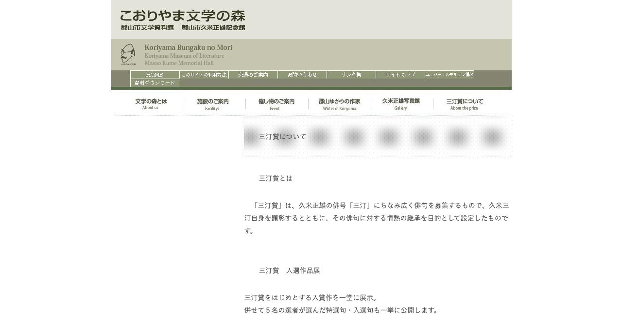 第22回三汀賞【2021年9月30日締切】