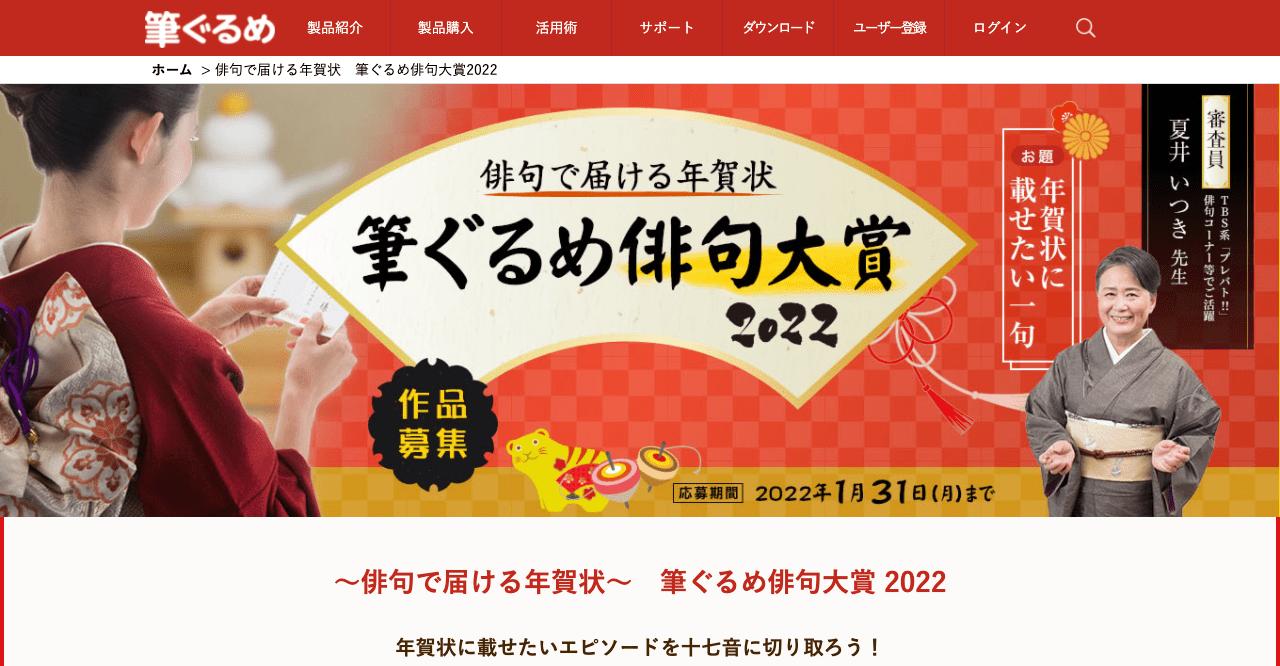 筆ぐるめ俳句大賞2022【2022年1月31日締切】