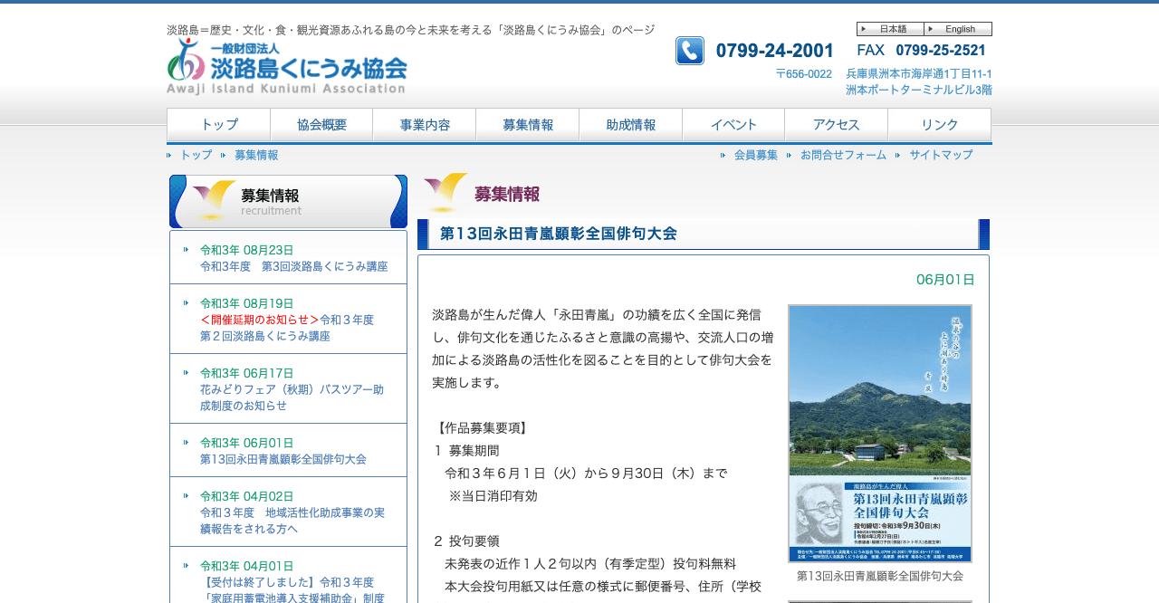 第13回永田青嵐顕彰全国俳句大会【2021年9月30日締切】