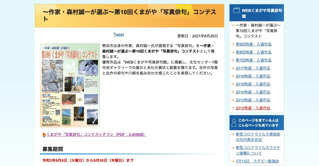 ~作家・森村誠一が選ぶ~第10回くまがや「写真俳句」コンテスト【2021年9月30日締切】
