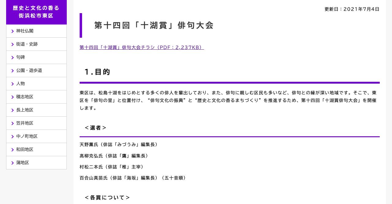 第十四回「十湖賞」俳句大会【2021年9月30日締切】