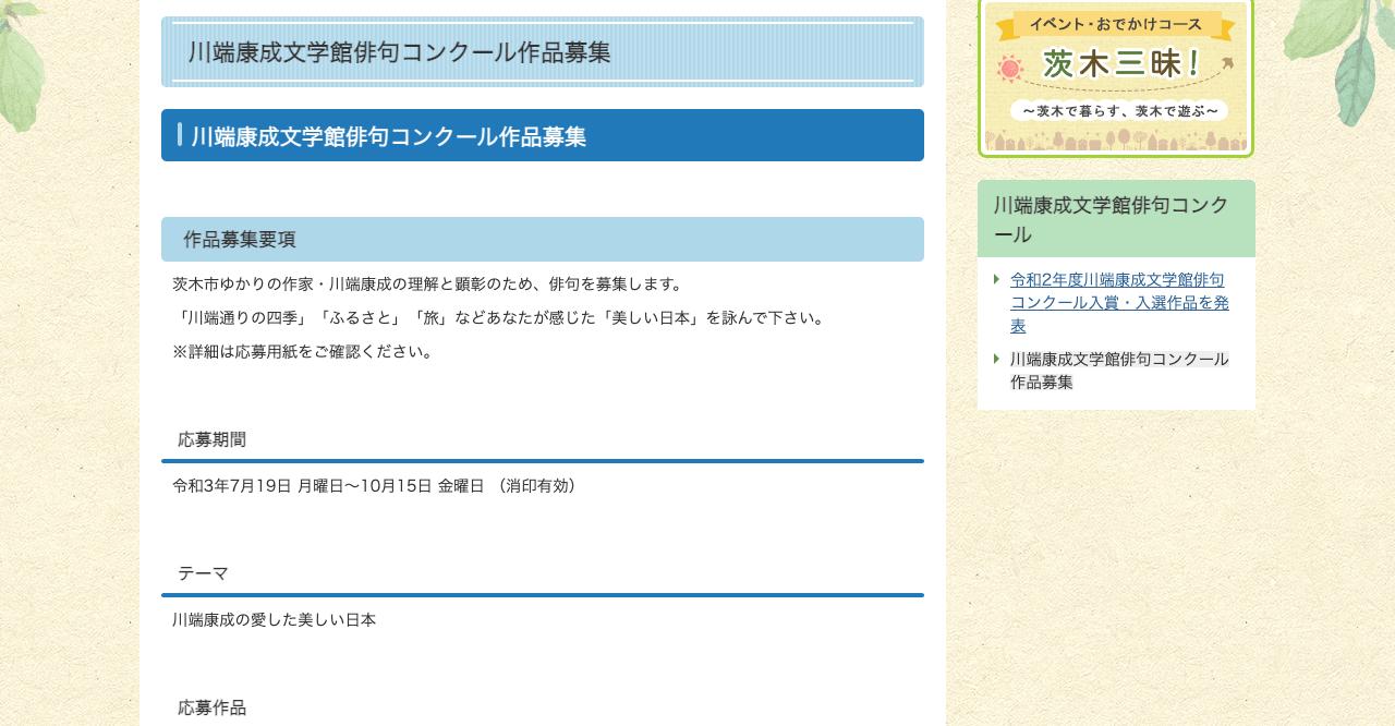 川端康成文学館俳句コンクール【2021年10月15日締切】