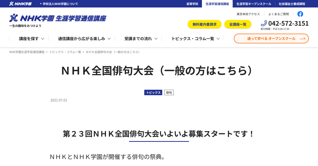 第23回NHK全国俳句大会【2021年11月18日締切】