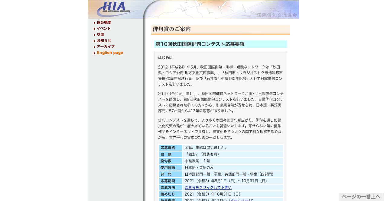第10回秋田国際俳句コンテスト【2021年10月31日締切】