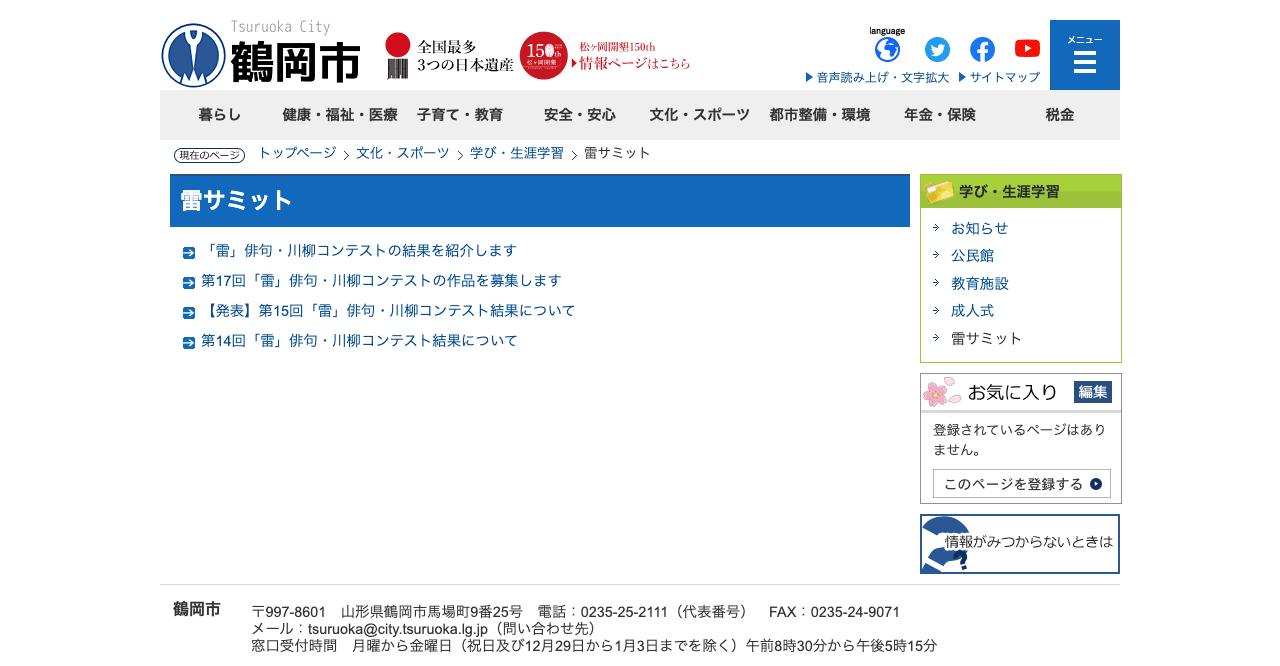 第17回「雷」俳句・川柳コンテスト【2021年10月29日締切】