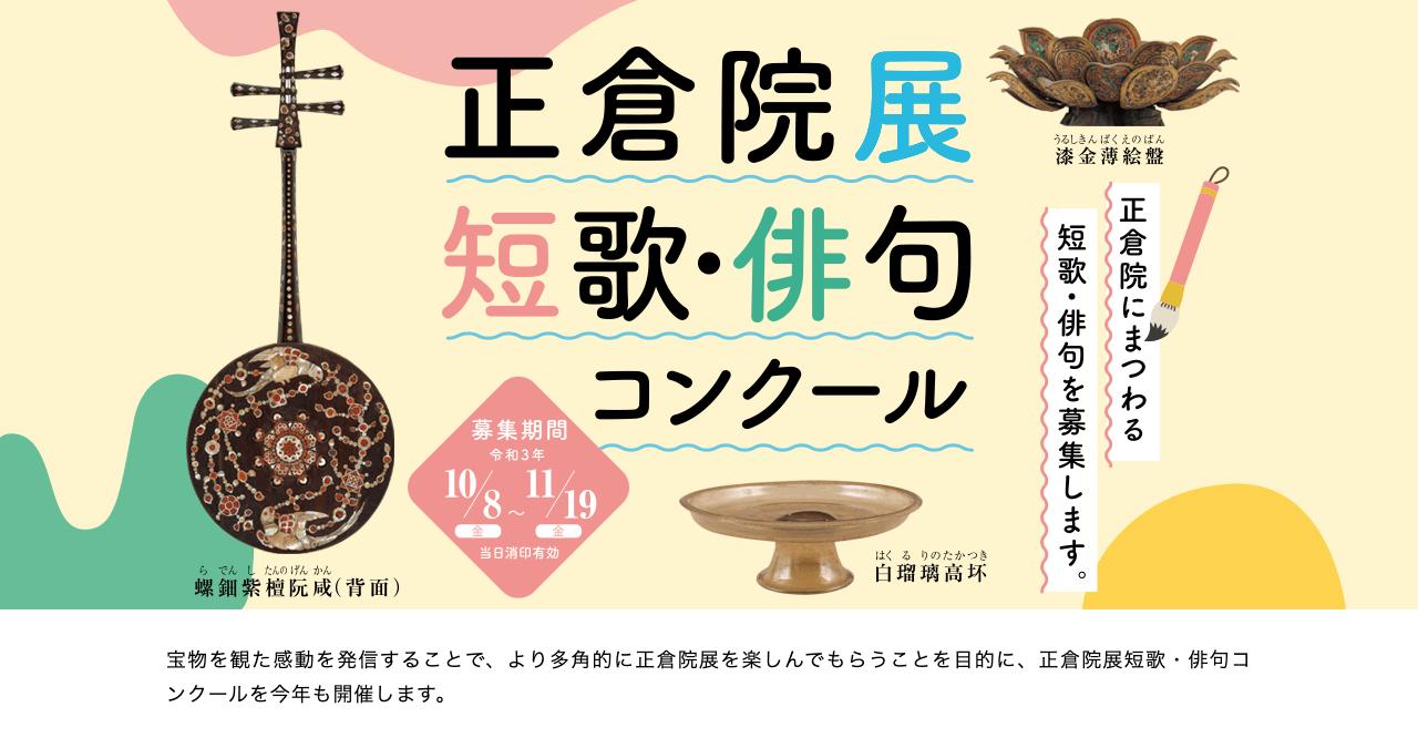 正倉院展短歌・俳句コンクール【2021年11月19日締切】