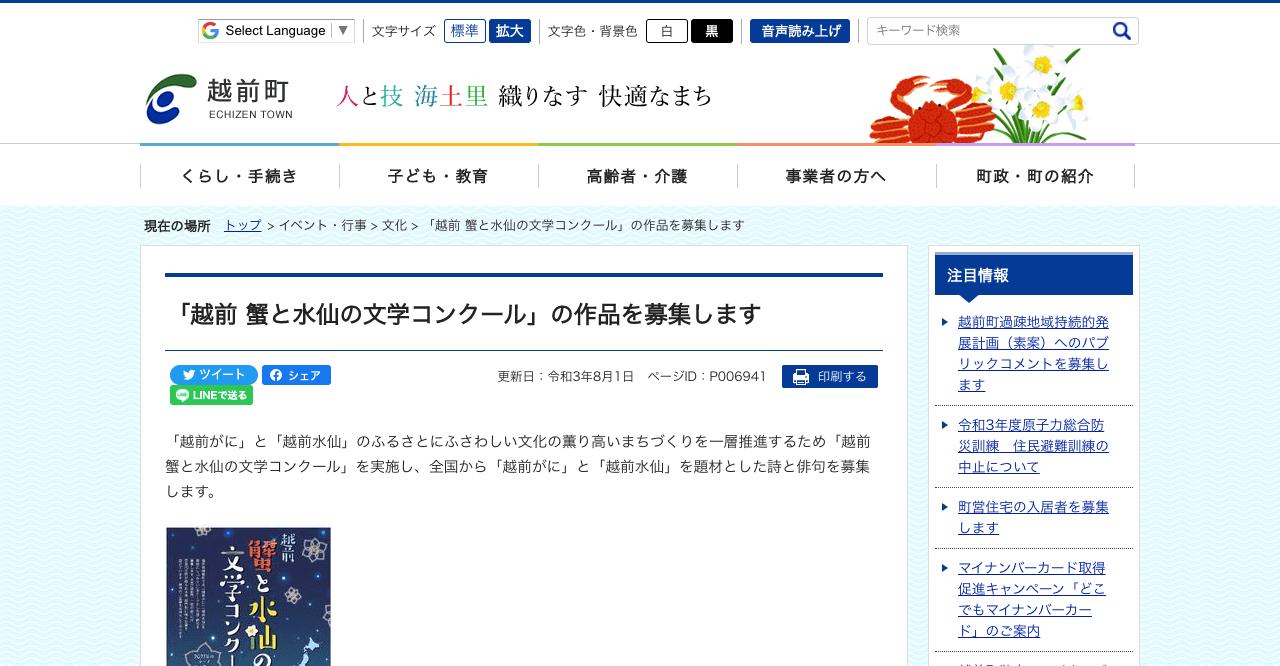 越前 蟹と水仙の文学コンクール【2021年11月30日締切】