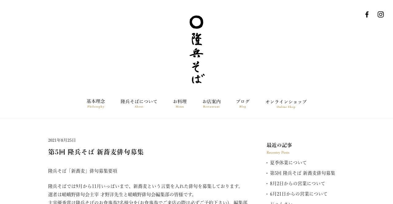 第5回 隆兵そば 新蕎麦俳句【2021年11月30日締切】